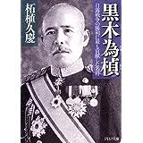 黒木為もと 日露戦争の勝利に最も貢献した名将 (PHP文庫)