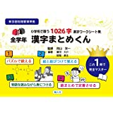 小学校で習う1026字 漢字ワークシート集 全学年 漢字まとめくん