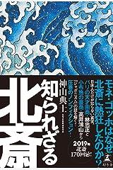 知られざる北斎 (幻冬舎単行本) Kindle版
