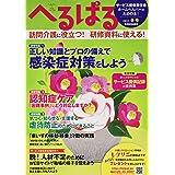 へるぱる2017冬号 サービス提供責任者・ホームヘルパーのための本! (別冊家庭画報)