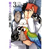 椎名くんの鳥獣百科 3巻 (マッグガーデンコミックスavarusシリーズ)