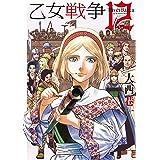 乙女戦争 ディーヴチー・ヴァールカ(12) (アクションコミックス)