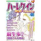 ハーレクイン 漫画家セレクション vol.1 (ハーレクインコミックス)
