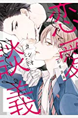 恋愛談義【電子限定おまけ付き】 (ディアプラス・コミックス) Kindle版
