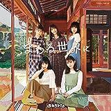 まわる世界に〔Type-A〕(CD+DVD)