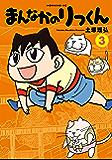 まんなかのりっくん(3) (モーニングコミックス)