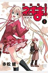 新装版 魔法先生ネギま!(1) (週刊少年マガジンコミックス) Kindle版