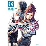 マクロスΔ(3) (シリウスコミックス)