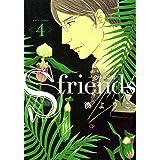 S-friends~セフレの品格~(4) (ジュールコミックス)