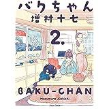 バクちゃん 2 (ビームコミックス)