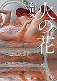 火の花 (悦文庫)