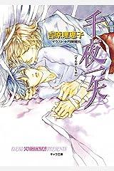 千夜一矢 二重螺旋10 (キャラ文庫) Kindle版