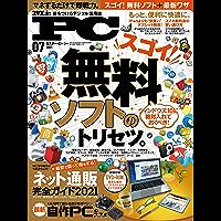 Mr.PC (ミスターピーシー) 2021年7月号 [雑誌]