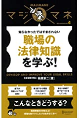 マジマネ4 職場の法律知識を学ぶ! Kindle版