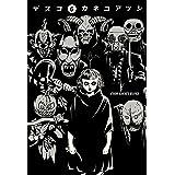 デスコ 6 (ビームコミックス)
