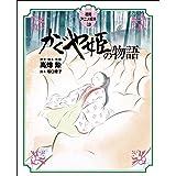 かぐや姫の物語: 徳間アニメ絵本34