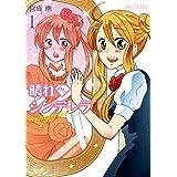 晴れのちシンデレラ magical 1 (バンブーコミックス)