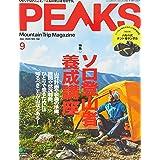 PEAKS(ピークス) 2020年 9月号【特別付録◎ハセベ式テント場サンダル】