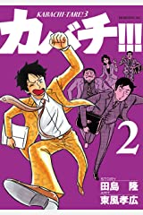 カバチ!!! -カバチタレ!3-(2) (モーニングコミックス) Kindle版