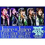Juice=Juice LIVE AROUND 2017 ~NEXT ONE SPECIAL~ [DVD]