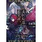 英国幻想蒸気譚I ‐レヴェナント・フォークロア‐ (電撃の新文芸)