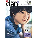TVガイドdan[ダン]vol.2<夏男子2014> (TOKYO NEWS MOOK 434号)