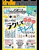 LDK the Beauty (エル・ディー・ケー ザ ビューティー)2020年4月号 [雑誌]