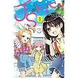 JSのトリセツ 分冊版(4) (なかよしコミックス)