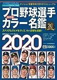 プロ野球選手カラー名鑑2020 (日刊スポーツマガジン)