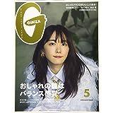 GINZA(ギンザ) 2020年5月号増刊 [おしゃれの鍵はバランス感覚/新垣結衣]