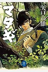 ヤマケイ文庫 マタギ Kindle版