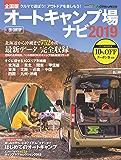 アクティブライフ・シリーズ018 全国版 オートキャンプ場ナビ2019 (CARTOP MOOK)