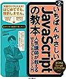 いちばんやさしいJavaScriptの教本 第2版 ECMAScript 2017(ES8)対応 人気講師が教えるWebプログラミング入門 (「いちばんやさしい教本」シリーズ)