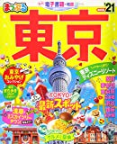 まっぷる 東京'21 (マップルマガジン 関東 7)