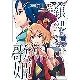 マクロスΔ 銀河を導く歌姫: 3 (REXコミックス)