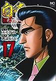 白竜HADOU (17) (ニチブンコミックス)