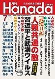 月刊Hanada2020年7月号