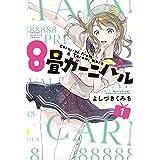 8畳カーニバル(1) (週刊少年マガジンコミックス)
