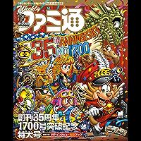 週刊ファミ通 2021年8月5日増刊号 [雑誌]