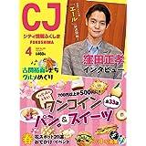 CJ シティ情報ふくしま2020年4月号(No.421)