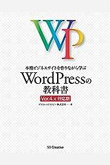 本格ビジネスサイトを作りながら学ぶ WordPressの教科書 Ver.4.x対応版 Kindle版