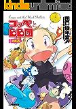 コッペとBB団 その3 (ファミ通文庫)