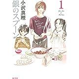 銀のスプーン(1) (Kissコミックス)