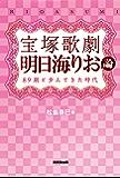 宝塚歌劇 明日海りお論 89期と歩んできた時代 (東京堂出版)