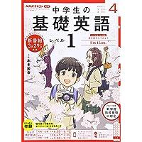 NHKラジオ 中学生の基礎英語 レベル1 2021年 04 月号 [雑誌]