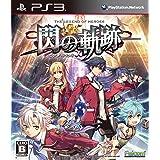 英雄伝説 閃の軌跡 (通常版) - PS3
