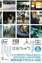 仮想人生 (幻冬舎単行本) Kindle版