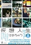 仮想人生 (幻冬舎単行本)