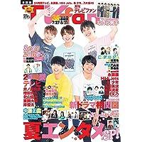 TVfan 2020年9月号