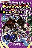バトル・ブレイブス VS. 巨大カブトムシ (科学まんがシリーズ2)